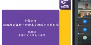 """""""第一届财务会计和公司披露学术会议""""在西京学院(线上)举办"""