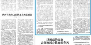西安欧亚学院董事长胡建波:高等教育普及化阶段民办高校的高质量发展思考