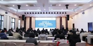 """西京学院新一届""""四委会""""换届履新工作会议圆满举行"""