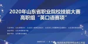 陕西机电学院李明副教授应邀担任山东省高职院校技能大赛专家评委