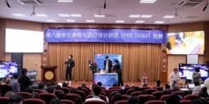 西安培华学院举办第八届学生课程与项目设计讲述竞赛