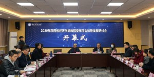 2020年陕西省教指委经济学类工作委员会年会在西安财经大学召开