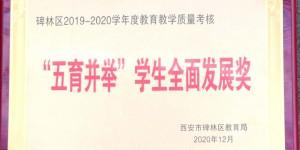 """西安工业大学附小获碑林区""""五育并举""""学生全面发展奖"""