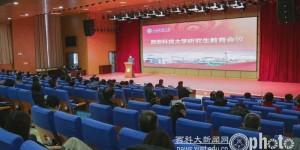 """推动""""1581""""走向卓越,西安科技大学研究生教育会议圆满召开"""