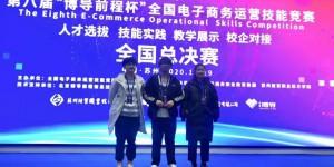 """陕能院学子在第八届""""博导前程杯""""全国电子商务运营大赛喜获佳绩"""