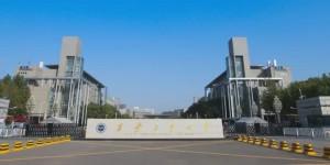 携手翻越更高的山峰  西安工业大学2021年新年贺词