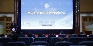 西安石油大学召开研究生教育会议