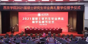 103名2021届硕士研究生从西京学院顺利毕业