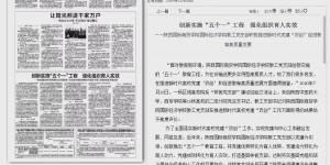 《陕西日报》关注报道陕西国际商贸学院国际经济学院育人成效