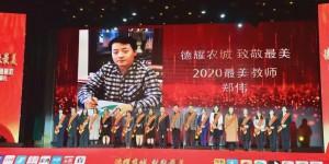 杨凌职业技术学院郑伟:爱岗敬业做良师 与时俱进育新人
