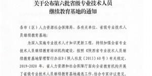 西安石油大学获批成为陕西省专业技术人员继续教育基地
