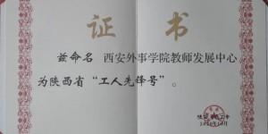 """西安外事学院教师发展中心喜获""""陕西省工人先锋号""""荣誉称号"""