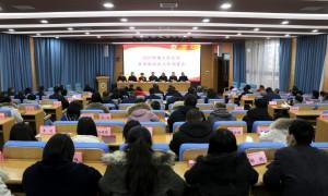 陕西财经职业技术学院召开2020年度工作总结暨寒假工作部署会
