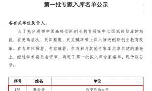 西安石油大学三位教授入选中国高校创新创业教育研究中心专家库