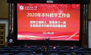 西安石油大学举行2020年本科教学工作会议开幕式