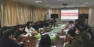 西安工商学院召开2021年推进国际化教育专题研讨会