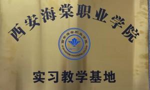 宝鸡高新医院挂牌成为西安海棠职业学院临床实习教学基地