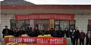"""西安欧亚学院在榆林市子洲县开展""""情系贫困户、慰问暖人心""""活动"""