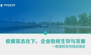 西安欧亚学院董事长胡建波教授解读疫情常态化下的企业生存之道