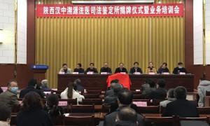 陕西汉中溯源法医司法鉴定所在汉中职业技术学院挂牌成立