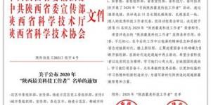 """陕科大食品学院杨辉教授获得2020年""""陕西最美科技工作者"""" 称号"""