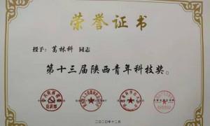 陕西科技大学环境学院葛林科教授荣获第十三届陕西青年科技奖