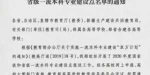 西安培华学院会计学专业获批国家一流本科专业