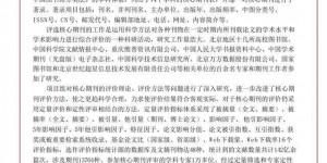 《陕西科技大学学报》入选北大中文核心期刊