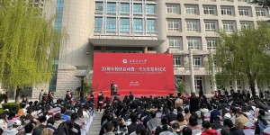 西安石油大学举行70周年校庆启动暨一号公告发布仪式