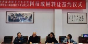 陕西能源职业技术学院两项专利成果成功转化