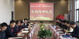 西安工业大学与超晶科技公司签约揭牌研究生联合培养基地