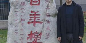 西安石油大学教师王文峰:青年学生要像海绵汲水一样汲取知识!
