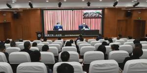 西安工程大学召开党史学习教育动员和部署大会