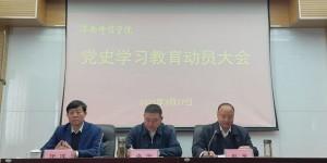 渭南师范学院召开党史学习教育动员大会