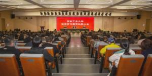 西安工业大学召开党史学习教育动员大会