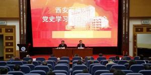 西安石油大学召开党史学习教育动员大会
