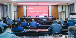 西安科技大学召开党史学习教育动员部署会