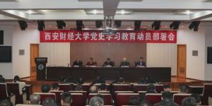 西安财经大学召开党史学习教育动员部署会