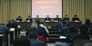 安康学院召开党史学习教育动员部署大会
