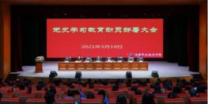 安康职业技术学院召开党史学习教育动员部署大会