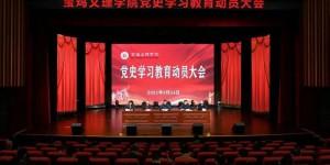 宝鸡文理学院召开党史学习教育动员大会