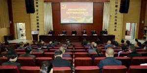 陕西财经职业技术学院召开党史学习教育动员部署大会