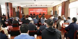 """陕西国防职院荣获""""鄠邑区2020年度双拥工作先进单位""""荣誉称号"""