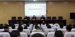 陕西能源职业技术学院召开党史学习教育动员大会