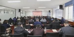 陕西国防工业职业技术学院召开党史学习教育动员部署大会