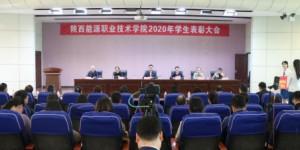 """陕能院举行2020年""""国家栋梁·学生楷模""""学生表彰大会"""
