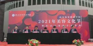 西安海棠职业学院2021年美容文化节暨医美专业教学成果展圆满开幕