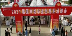陕西能源职业技术学院举办2021届医学类毕业生就业洽谈会