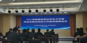 """西安工业大学获批""""陕西省示范性高等学校就业创业指导服务机构"""""""