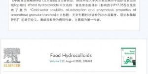 陕西科技大学天然食品高分子团队发表淀粉研究最新成果